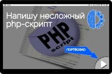 Напишу скрипт для браузера 5 - kwork.ru