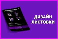 Дизайн односторонней листовки 41 - kwork.ru