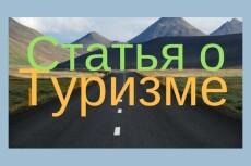 Статья о туризме и достопримечательностях 14 - kwork.ru