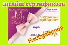 Именной дизайн грамоты или диплома 12 - kwork.ru