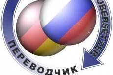 качественно переведу текст юридической тематики с/на немецкий язык 3 - kwork.ru