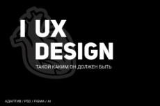 Уникальный дизайн сайта в PSD 26 - kwork.ru
