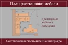 План расстановки мебели 8 - kwork.ru
