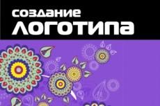 3 Потрясающих Логотипа 356 - kwork.ru