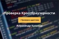 Тестирование сайта на ошибки, проверка всех форм 26 - kwork.ru