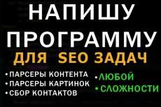 Исправление любой 1 ошибки или выполню любую 1 задачу на вашем сайте/проекте 5 - kwork.ru