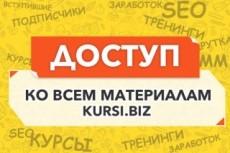 Обучу продвижению в Instagram + дам безлимитный софт для продвижения 3 - kwork.ru