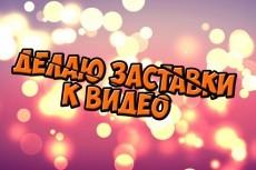 сделаю превью к видео, услугам, проектам и т.д. 6 - kwork.ru