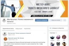Оформлю группу VK по готовому макету 13 - kwork.ru