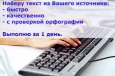 20000 символов с любого источника без ошибок 15 - kwork.ru
