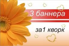 Сделаю 2, привлекающих внимание, баннера для сайта 17 - kwork.ru