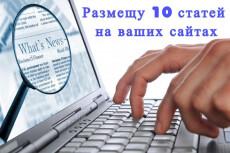 Наполнение сайта контентом (5 статей) 11 - kwork.ru