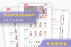 Наполнение сайта товаром или контентом 21 - kwork.ru