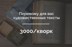 сделаю перевод текста экономической направленности с англ/на англ 4 - kwork.ru