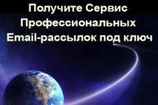 Свой сервис Email рассылок без ограничений. Зачем платить посредникам 9 - kwork.ru
