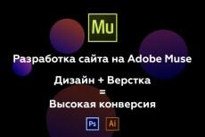 Сделаю сайт через аdobe muse 11 - kwork.ru