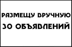 Размещу ваше объявление на 40 досках объявлений России 14 - kwork.ru