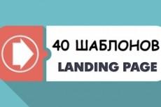 Вышлю коллекцию из 195 шаблонов Landing page 15 - kwork.ru
