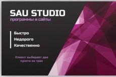 сверстаю сайт или напишу скрипт 5 - kwork.ru