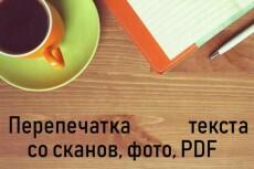 Перепишу текст из рукописи, pdf, фотографии 17 - kwork.ru