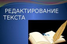 Извлечение текста PDF, JPG-формата в Word и его редактирование 21 - kwork.ru
