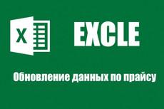 ТЗ копирайтеру с ключевыми словами 3 страницы с SEO тегами 9 - kwork.ru