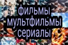 Напишу развёрнутое описание к фильму, сериалу, видео 24 - kwork.ru