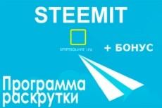 Хостинг 1Gb на SSD диске 18 - kwork.ru