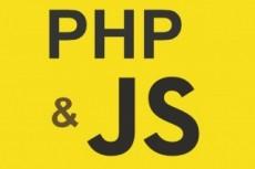 Сделаю любой скрипт на JavaScript, PHP, jQuery 22 - kwork.ru