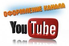 красиво оформлю Ваш канал на YouTube 16 - kwork.ru