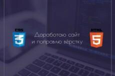 Доработаю или поправлю верстку Вашего сайта 69 - kwork.ru