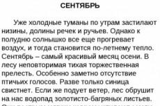 Массовая рассылка писем 26 - kwork.ru