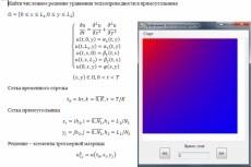 Физика - помогу с аналитическим решением и численным моделированием 13 - kwork.ru