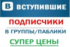 2500 репостов вконтакте (мне нравится+ рассказать друзьям) 5 - kwork.ru