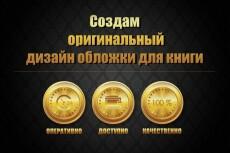Создам Листовки и брошюры 10 - kwork.ru