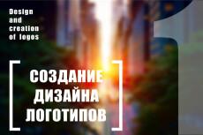 Дизайн логотипа по Вашему вкусу 22 - kwork.ru
