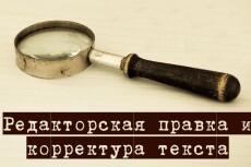 Редактирование и корректура текстов любой тематики 17 - kwork.ru