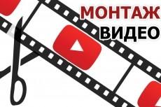 Монтаж, нарезка, склейка, наложение звука на видео 5 - kwork.ru