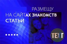Размещение статей с ссылками на Ваш ресурс более чем на 800 площадках 20 - kwork.ru