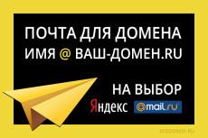 Корпоративную почту на вашем домене: Яндекс, Mail.ru, Gmail 7 - kwork.ru