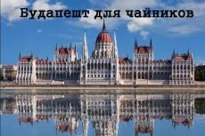 создам контент для туристического сайта 4 - kwork.ru