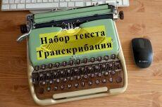 Быстро наберу любой текст с изображений 19 - kwork.ru