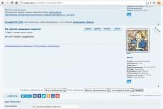 Реклама в Skype 3 - kwork.ru