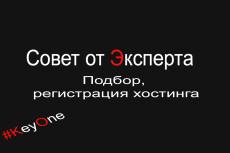 Зарегистрирую недорогой хостинг,тестовый периуд 30 дней 18 - kwork.ru