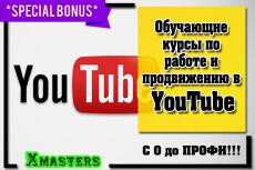 Расскажу способ продвижения в топ Youtube за 1 день 9 - kwork.ru