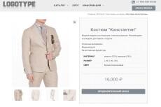 Сайт цветы и букеты на WordPress + 69 статей 13 - kwork.ru