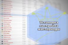 Перенос сайта на другой хостинг/домен 26 - kwork.ru
