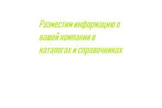 Регистрация в каталогах 14 - kwork.ru