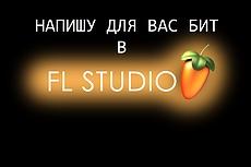 Напишу отличный бит для вас 25 - kwork.ru