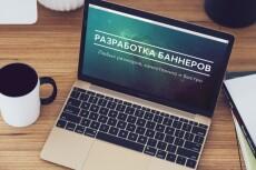 Сделаю шапку для сайта 24 - kwork.ru